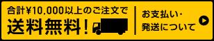 合計¥10,000以上のご注文で送料無料!